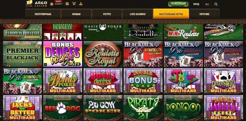 арго казино на реальные деньги