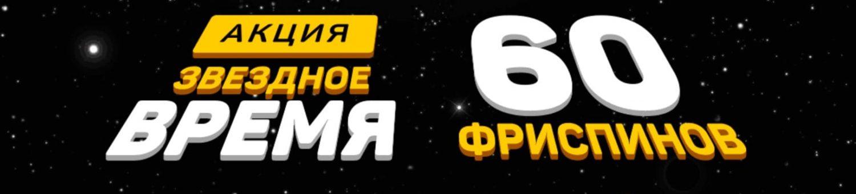 Арго Казино (Argo Casino) играть онлайн