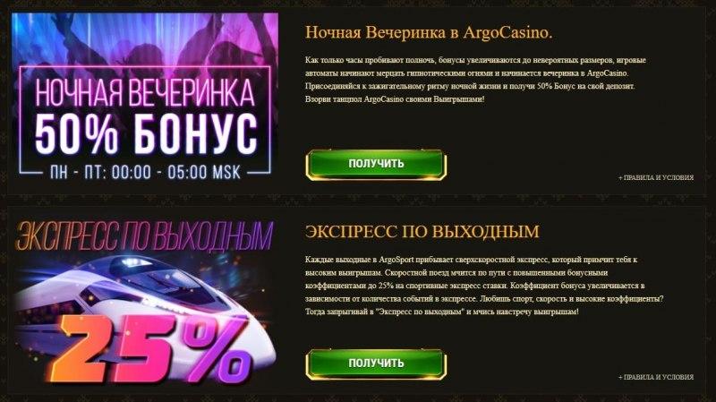 Арго казино бонусы