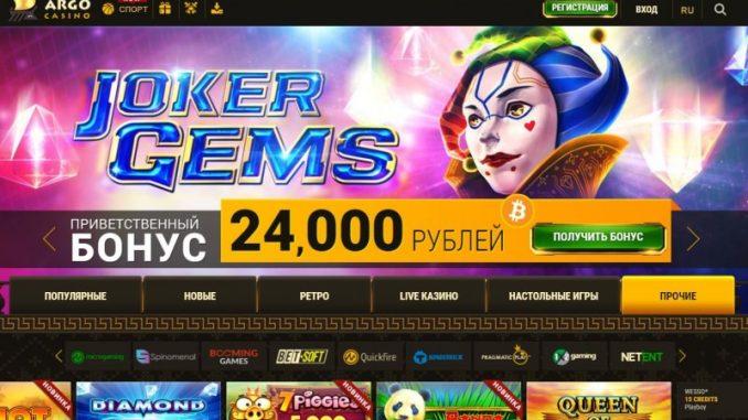 казино онлайн арго зеркало сайта